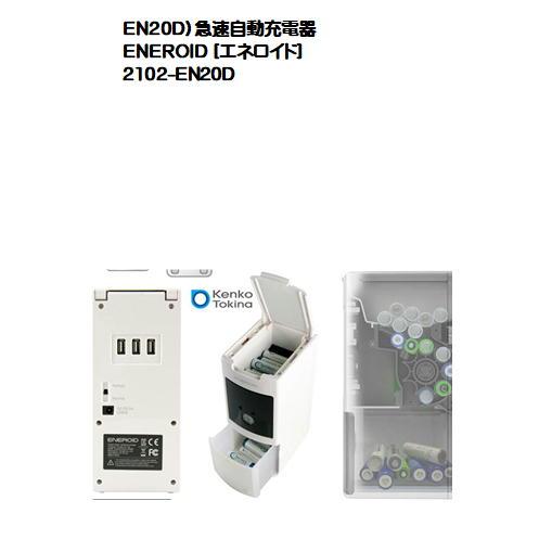 EN20D)急速自動充電器 ENEROID [エネロイド] KENKO(ケンコー・トキナー)