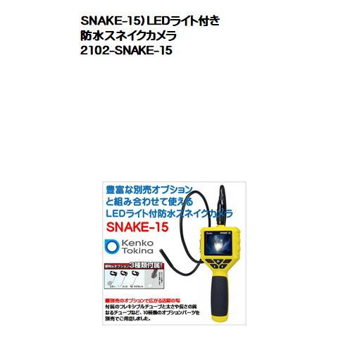 SNAKE-15)LEDライト付き防水スネイクカメラ2.7型液晶モニター搭載!(別売オプションと組み合わせ可)ケンコー・トキナー(Kenko)