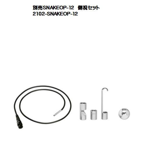 別売SNAKEOP-12 側視セット)※SNAKE-15とSNAKE-14に対応する、管内側面を正視するためのオプションパーツのセット)ケンコー・トキナー(Kenko)