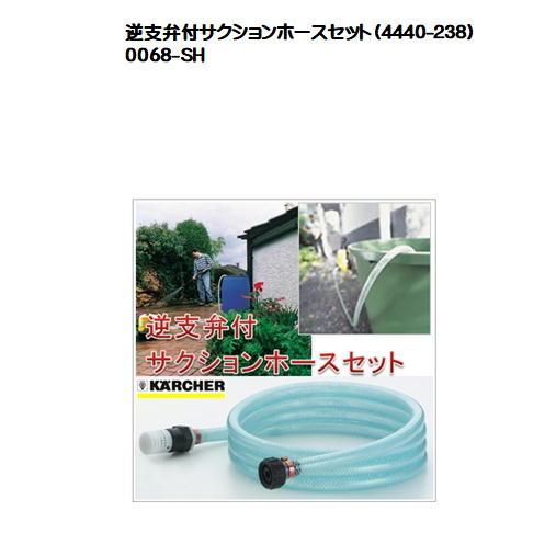 逆支弁付サクションホースセット(4440-238)【ケルヒャー高圧洗浄機用】
