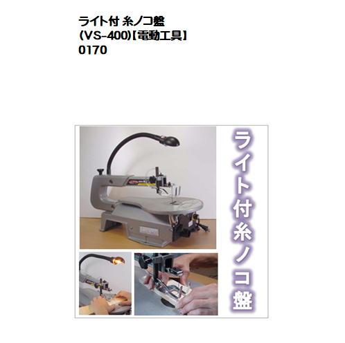 ライト付 糸ノコ盤(VS-400)【電動工具】