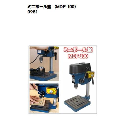 (今なら送料無料!!) ミニボール盤 (MDP-100)