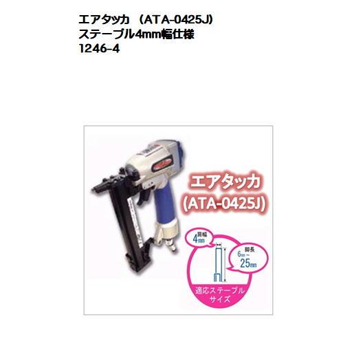 エアタッカ (ATA-0425J)ステープル4mm幅仕様