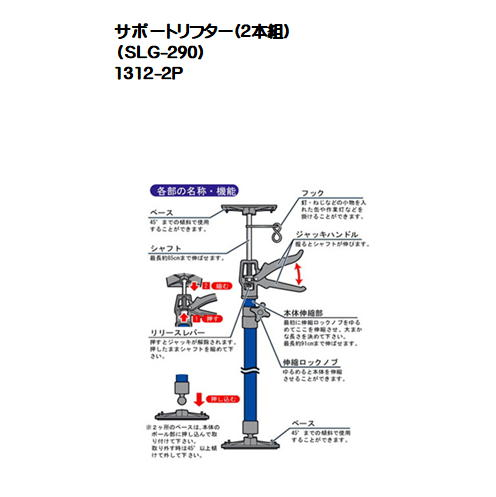 サポートリフター(2本組)(SLG-290)