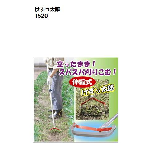 立ったままラク~に『けずっ太郎』アルミ伸縮タイプ(替刃付)