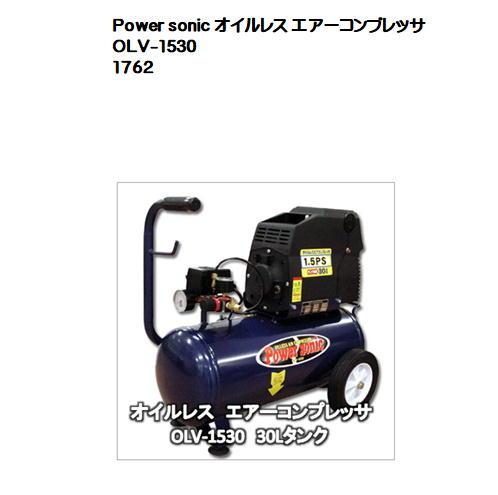Power sonic オイルレス エアーコンプレッサ【1.5馬力・30リッター】OLV-1530