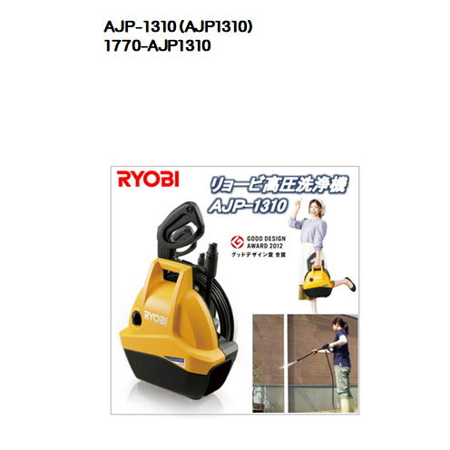 AJP-1310(AJP1310)リョービ高圧洗浄機(RYOBI)
