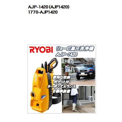 送料無料 AJP-1420 AJP1420 毎日がバーゲンセール 安心の定価販売 RYOBI リョービ高圧洗浄機