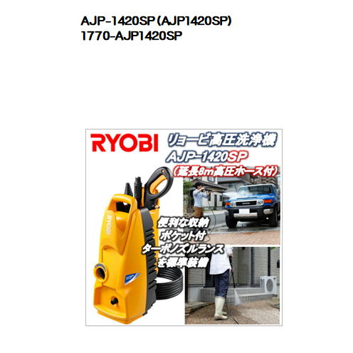 AJP-1420SP(AJP1420SP)リョービ高圧洗浄機(RYOBI)延長高圧ホース8M付モデル