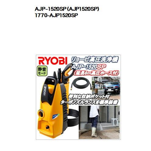 AJP-1520SP(AJP1520SP)リョービ高圧洗浄機(RYOBI)延長高圧ホース8M付モデル