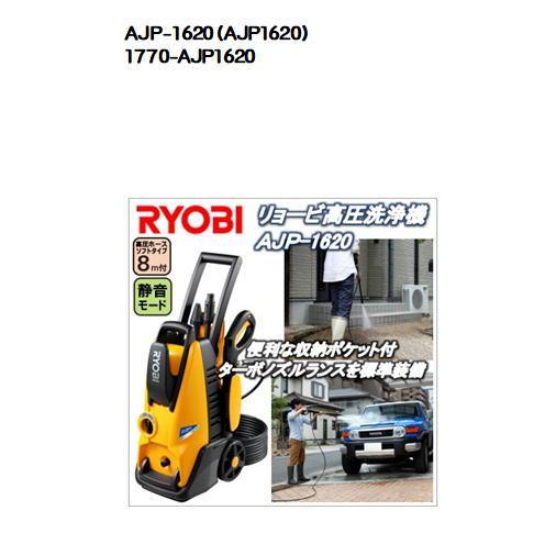AJP-1620(AJP1620)タイヤ付リョービ高圧洗浄機(RYOBI)