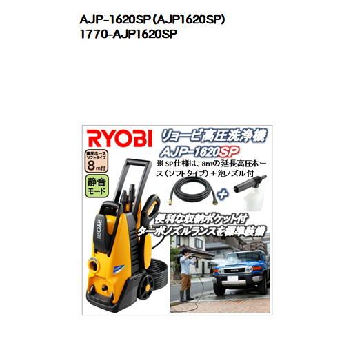 AJP-1620SP(AJP1620SP)タイヤ付リョービ高圧洗浄機(RYOBI)延長高圧ホース8M+泡ノズル付モデル