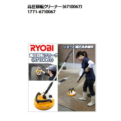 高圧回転クリーナー(6710067)リョービ高圧洗浄機(RYOBI)用