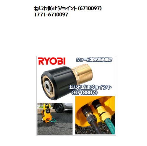 ねじれ防止ジョイント(6710097)リョービ高圧洗浄機(RYOBI)用
