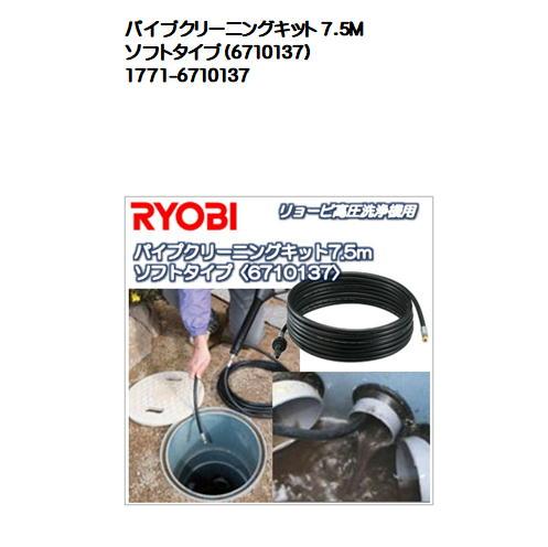 パイプクリーニングキット 7.5Mソフトタイプ(6710137)リョービ高圧洗浄機(RYOBI)用