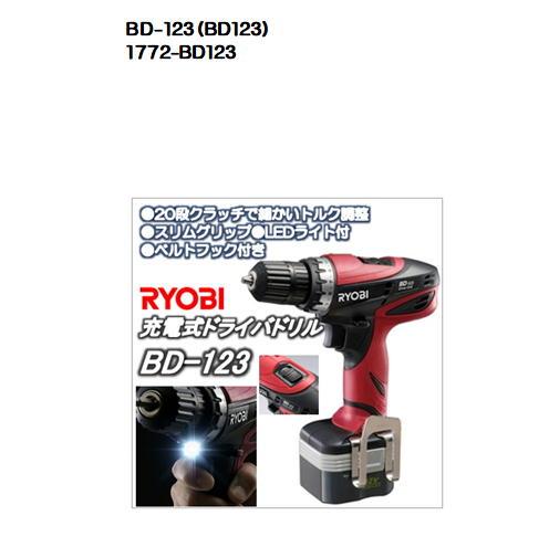 BD-123(BD123)リョービ(RYOBI) 充電式ドライバドリル