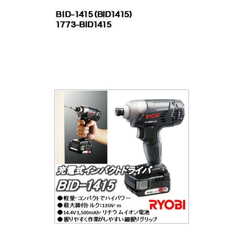 BID-1415(BID1415)リョービ(RYOBI) 充電式インパクトドライバ