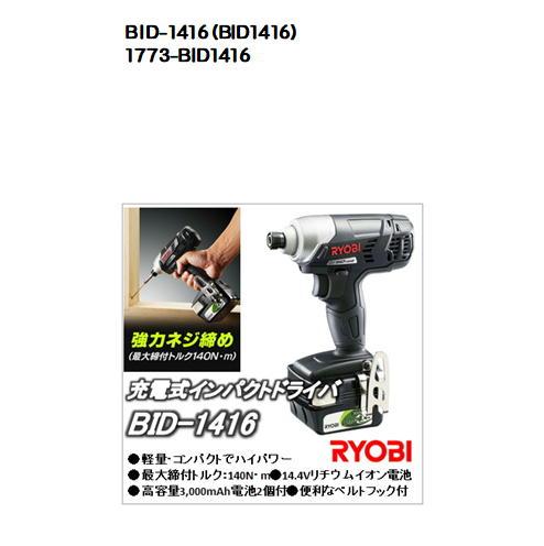 BID-1416(BID1416)リョービ(RYOBI) 充電式インパクトドライバ