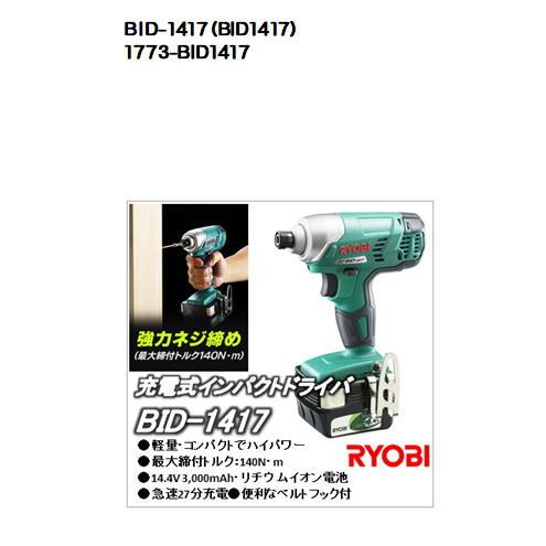 BID-1417(BID1417)リョービ(RYOBI) 充電式インパクトドライバ