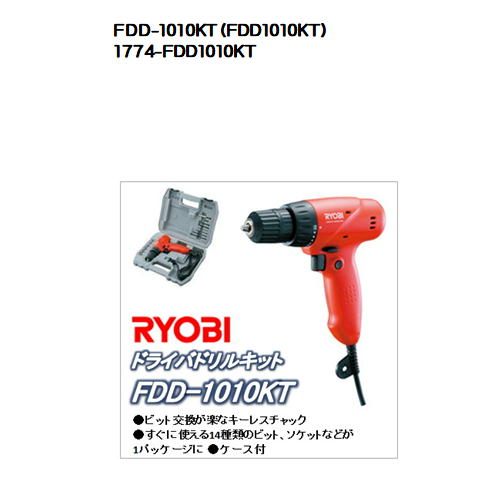 FDD-1010KT(FDD1010KT)リョービ(RYOBI) ドライバドリルキット