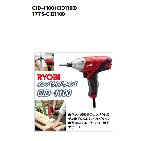 CID-1100(CID1100)リョービ(RYOBI) インパクトドライバ