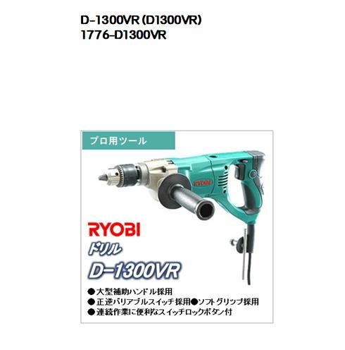 D-1300VR(D1300VR)リョービ(RYOBI) ドリル