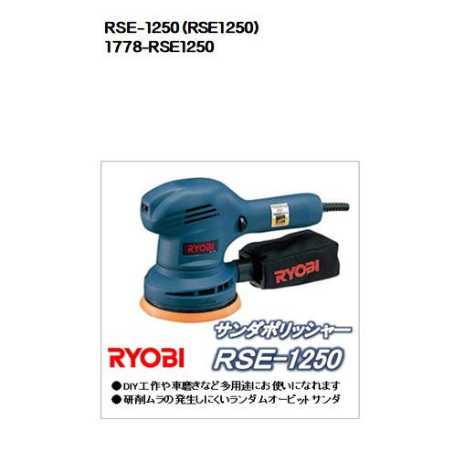 RSE-1250(RSE1250)リョービ(RYOBI) サンダポリシャ