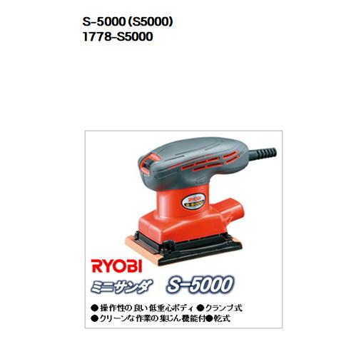 S-5000(S5000)リョービ(RYOBI) サンダ