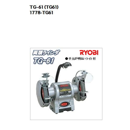 TG-61(TG61)リョービ(RYOBI) 両頭グラインダー
