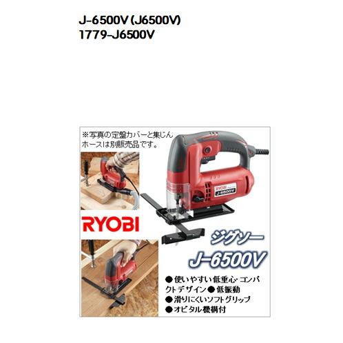 J-6500V(J6500V)リョービ(RYOBI) ジグソー