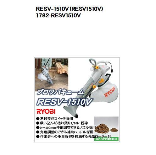 RESV-1510V(RESV1510V)リョービ(RYOBI) ブロワバキューム
