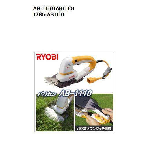 AB-1110(AB1110)リョービ(RYOBI) 電気バリカン