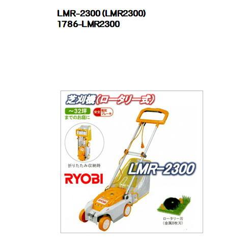 LMR-2300(LMR2300)リョービ(RYOBI) 芝刈機