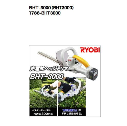 BHT-3000(BHT3000)リョービ(RYOBI) 充電式ヘッジトリマ