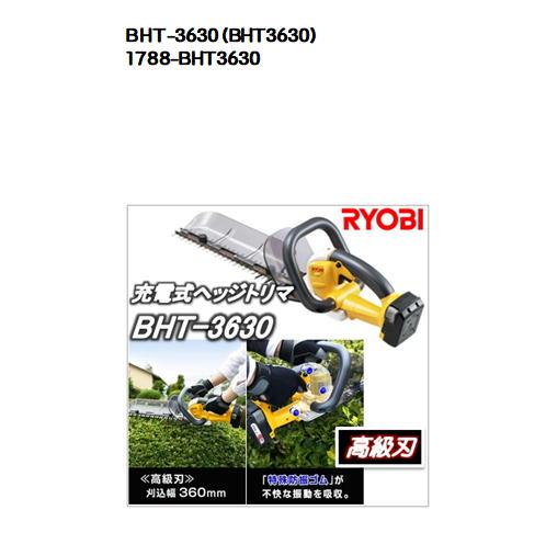 BHT-3630(BHT3630)リョービ(RYOBI) 充電式ヘッジトリマ(高級刃タイプ)
