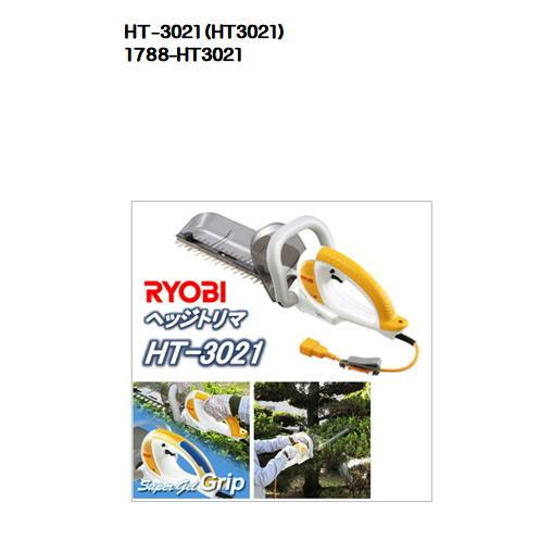 HT-3021(HT3021)リョービ(RYOBI) ヘッジトリマ