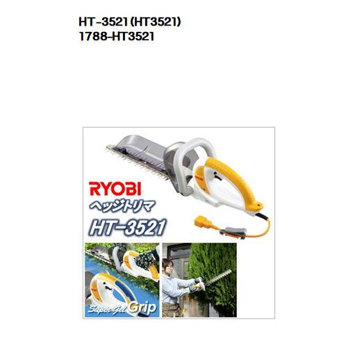 HT-3521(HT3521)リョービ(RYOBI) ヘッジトリマ