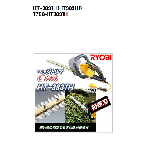 HT-3831H(HT3831H)リョービ(RYOBI) ヘッジトリマ(強力刃タイプ)