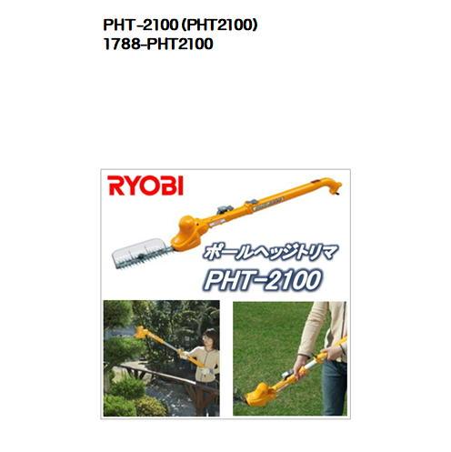 PHT-2100(PHT2100)リョービ(RYOBI) ポールヘッジトリマ