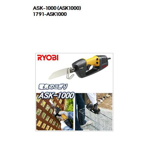 ASK-1000(ASK1000)リョービ(RYOBI) 電気のこぎり