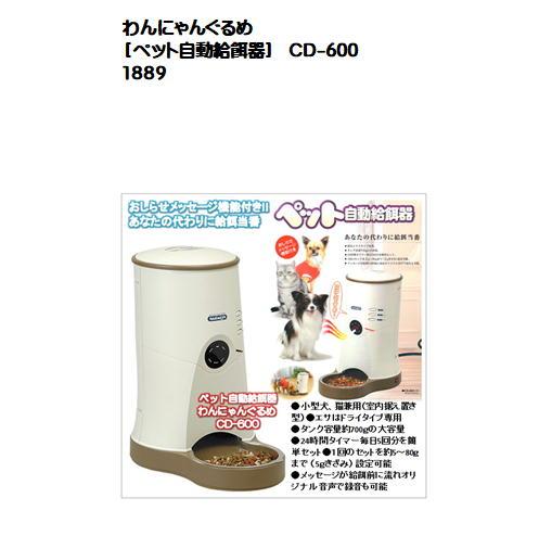わんにゃんぐるめ[ペット自動給餌器]CD-600