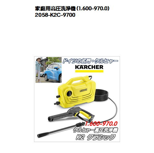 K2クラシック) ケルヒャー KARCHER 家庭用高圧洗浄機(1.600-970.0)