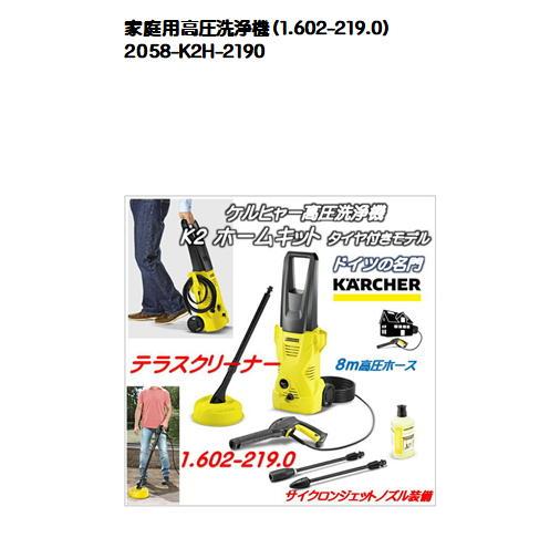 K 2 ホームキット)タイヤ付モデル) ケルヒャー KARCHER 家庭用高圧洗浄機(1.602-219.0)