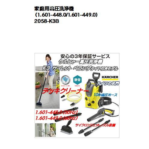 K 3 サイレント ベランダ)3年保証付) タイヤ付モデル)ケルヒャー KARCHER 家庭用高圧洗浄機(1.601-448.0/1.601-449.0)