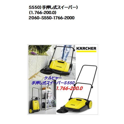 S550)手押し式スイーパー)ケルヒャー KARCHER(1.766-200.0)