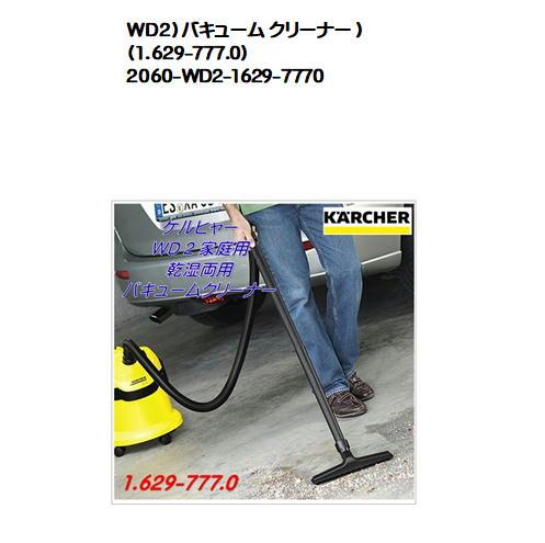 WD2)バキューム クリーナー )ケルヒャー KARCHER(1.629-777.0)