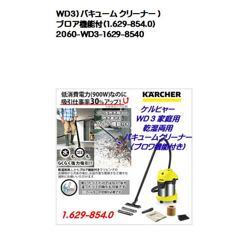 WD3)バキューム クリーナー )ブロア機能付)ケルヒャー KARCHER(1.629-854.0)