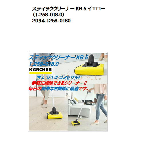 スティッククリーナー KB 5 イエローケルヒャー独自のクリーニングシステム(1.258-018.0)