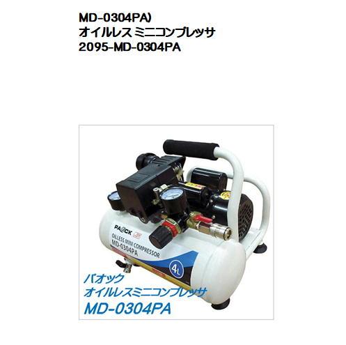 MD-0304PA)パオック(PAOCK) オイルレス ミニコンプレッサ(オイルレスタイプ/タンク容量4L)