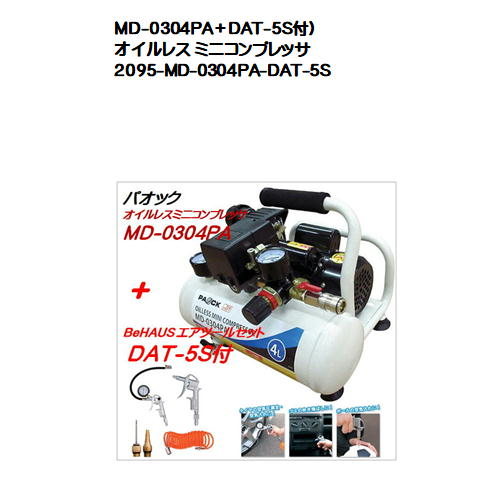 MD-0304PA+DAT-5S付)パオック(PAOCK) オイルレス ミニコンプレッサ(オイルレスタイプ/タンク容量4L)エアツールセット付